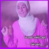 اناشيد ديمة بشار
