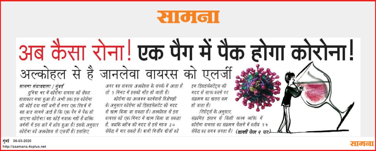 screenshot-epaper.hindisaamana.com-2020.03.06-23_32_19.png