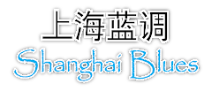 New Shanghai Blues Hanwell