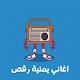 اغاني يمنية رقص ٢٠١٨ (app)