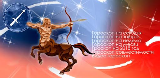 Астрология и знаки зодиака гороскоп гороскоп (астрологический прогноз) на неделю 26 ноября — 2 декабря для стрельца женщины и мужчины.