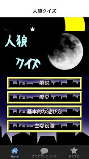 人狼クイズ~ジンロウゲーム無料ゲームアプリ嘘つきを探せ!