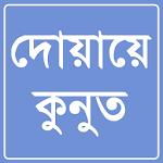 দোয়ায়ে কুনুত (DuaQunut) Icon
