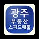 광주부동산 스피드 매물 Android apk