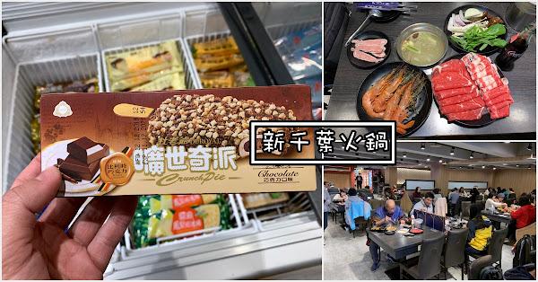 新千葉火鍋-西門店