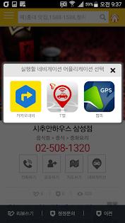 (APK) تحميل لالروبوت / PC [공식] 대한민국 전화번호부 -국내1위 전화번호부 전국500만 전화번호수록 한국전화번호검색 تطبيقات screenshot