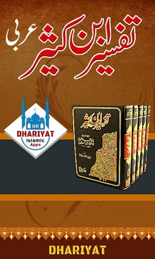 Tafseer ibn-e-Kathir العربی