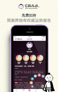 紫微大师-紫微斗数预测专家算命星座风水占卜界领导者 screenshot 0