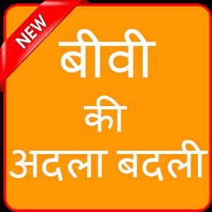 Savita bhabhi Pornic Hindčina