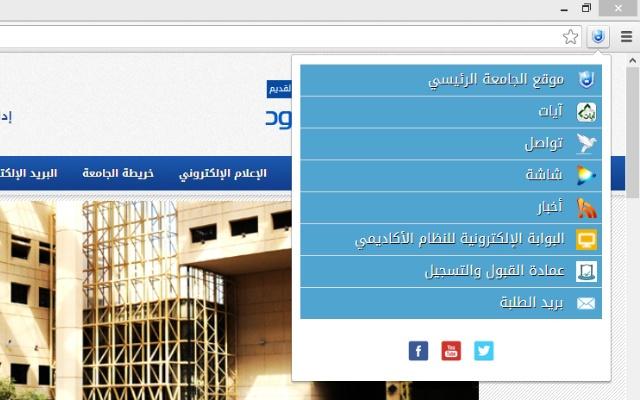 إضافة جامعة الملك سعود