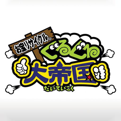 生活のお宝リサイクル ぐるぐる大帝国公式アプリ【中古・買い取り】 LOGO-記事Game