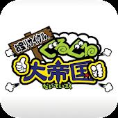 お宝リサイクル ぐるぐる大帝国公式アプリ【中古・買い取り】
