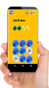 Telugu word game- screenshot thumbnail