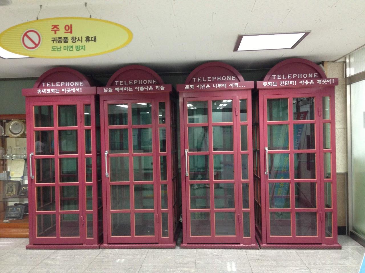 과천도서관의 공중전화박스의 용도