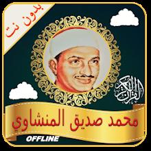 Download Minshawi Full Quran mp3 Offline - Read & Listen APK latest