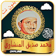 Minshawi Full Quran mp3 Offline - Read & Listen APK