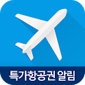 고고씽 - 항공권 특가 알림, 얼리버드, 프로모션 icon