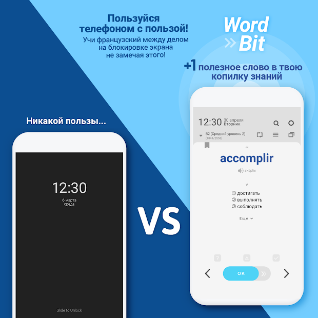 WordBit Французский язык (French for Russian) Android App Screenshot