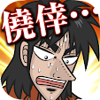 カイジ �.. file APK for Gaming PC/PS3/PS4 Smart TV