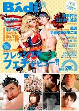 Photo: ジオフロント入荷情報;  月刊バディ(BADI)の最新号が入荷しました!!   ----------- 同性愛コミックやゲイ雑誌が豊富。 男と男が気軽に入れて休憩できたり、日ごろ見れないマンガや雑誌が読める場所はココにしかない。 media space GEOFRONT(ジオフロント) http://www.geofront-osaka.com