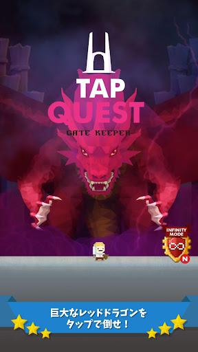タップクエスト Tap Quest