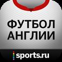 Чемпионат Англии+ icon