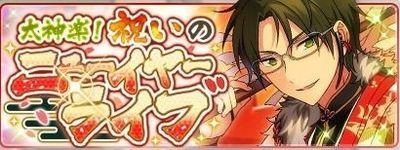 【あんスタ】新イベント! 「太神楽!祝いのニューイヤーライブ」