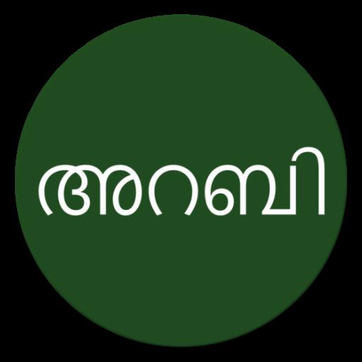 Learn Arabic From Malayalam