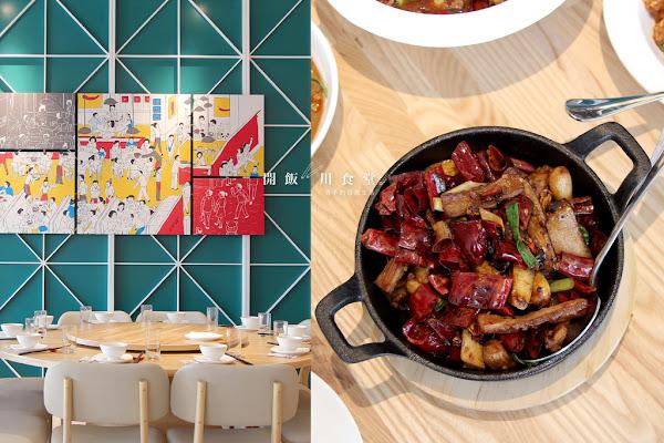 開飯川食堂板橋遠百店,承襲老字號福利川菜的正統手藝,年輕新品牌翻滾你的味蕾。