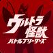 ウルトラ怪獣バトルブリーダーズ - Androidアプリ