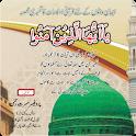 قرآن کے احکامات - Qurani Ahkamaat icon