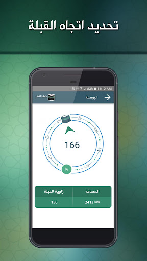 AlAwail Prayer Times - Assalatu Noor (Free) 1.3.0.5 Screenshots 5