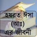 হযরত ঈসা (আঃ) এর জীবনী icon