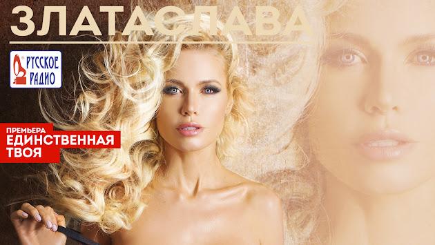 Самые редкие секси фотки Златаслава. Эро фото коллекция на Starsru.ru