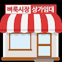 벼룩시장 상가임대 – 월세, 상가 전문, 부동산 정보 icon