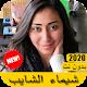 Download اغاني شيماء الشايب 2020 بدون نت - Shaimaa ElShayeb For PC Windows and Mac