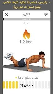 تحدي اللياقة في 30 يوماً – عضلات الصدر 3