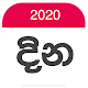 Dina - Sri Lanka Calendar 2020 Download on Windows