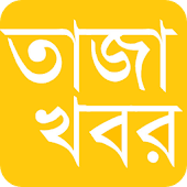 Bangla News & Newspapers