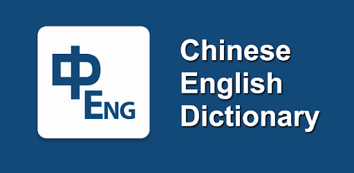 Chinese English Dictionary Translator Free Apps On