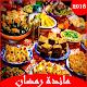 شهيوات رمضان سهلة للفطور 2018 (app)