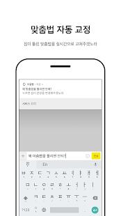 마춤뻡 - 자동 맞춤법 검사 및 교정기, 한국인 필수앱 - náhled
