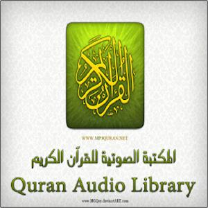 المكتبة الصوتية للقران الكريم
