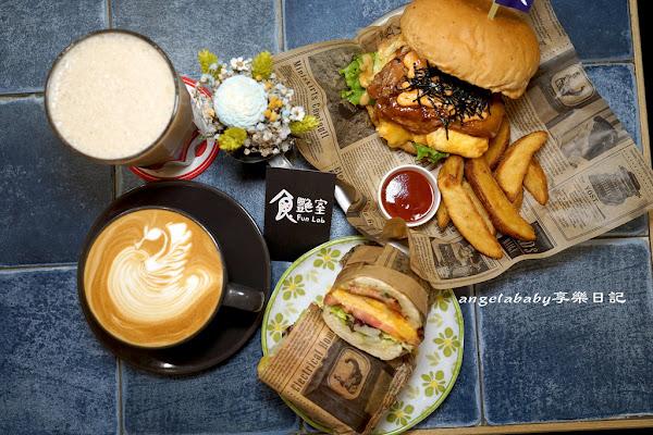 台中北屯 天使翅膀早午餐 #Fun Lab食艷室 #博多明太子雞腿漢堡 #法式櫻桃鴨三明治 #拉花咖啡