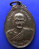 1.เหรียญหลวงพ่อปาน วัดบางนมโค สร้างวัดเขาสพานนาค หลังพระพุทธขี่ไก่ พ.ศ. 2502
