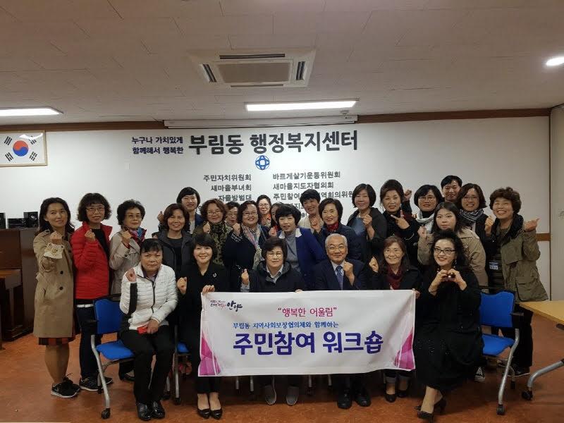 부림동, 지역사회보장협의체와 함께하는 주민참여 워크숍