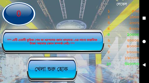 KBC Bangladesh - Tumio Hobe Kotipoti (u09a4u09c1u09aeu09bfu0993 u099cu09bfu09a4u09acu09c7) 2.0.9 screenshots 16