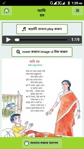 ছোটদের বাংলা ছড়া অডিও -chotoder bangla chora audio 1.0.3 screenshots 4