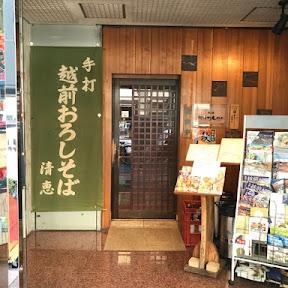 東京・日本橋で味わう最高の越前おろしそばと焼き鯖寿司のお店「御清水庵 清恵 (おしょうずあんきよえ)」