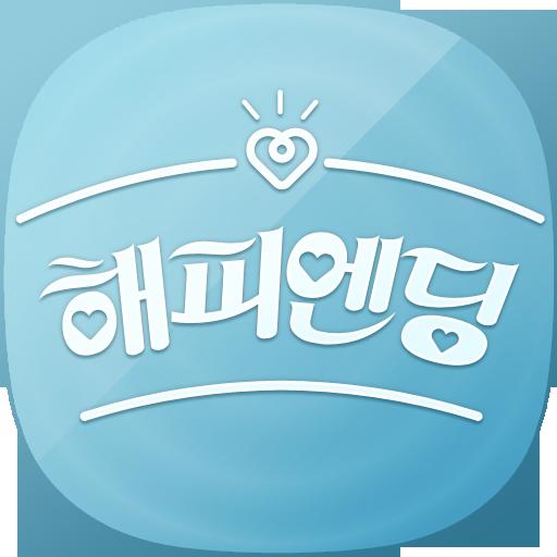 해피엔딩 - 무료 소개팅 어플(채팅,미팅,만남)